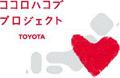 Kokoro Hakobu Project logo
