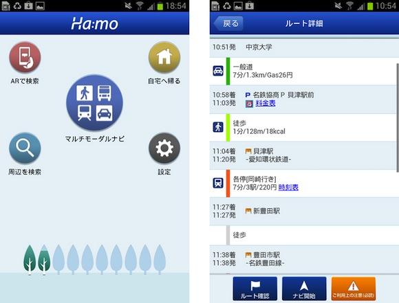 Toyota Ha:mo smartphone app