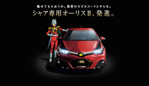 Auris gets 'Zeonic Toyota' limited edition in Japan as part of Mobile Suit Gundam collaboration