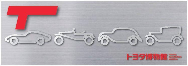 Toyota Automobile Museum 14