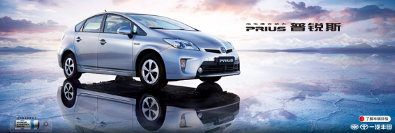 Prius China