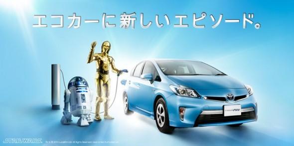 Star Wars Prius